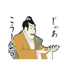 動く!浮世絵スタンプ定之進さん(日常編)(個別スタンプ:12)