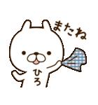 ☆ひろ☆さんのお名前スタンプ(個別スタンプ:03)