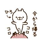 ☆ひろ☆さんのお名前スタンプ(個別スタンプ:04)