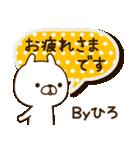 ☆ひろ☆さんのお名前スタンプ(個別スタンプ:05)