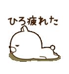 ☆ひろ☆さんのお名前スタンプ(個別スタンプ:06)