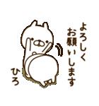 ☆ひろ☆さんのお名前スタンプ(個別スタンプ:07)
