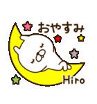 ☆ひろ☆さんのお名前スタンプ(個別スタンプ:08)