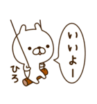 ☆ひろ☆さんのお名前スタンプ(個別スタンプ:09)