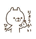 ☆ひろ☆さんのお名前スタンプ(個別スタンプ:10)