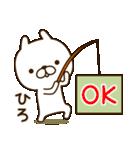 ☆ひろ☆さんのお名前スタンプ(個別スタンプ:11)