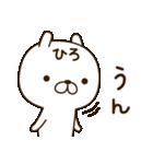 ☆ひろ☆さんのお名前スタンプ(個別スタンプ:12)