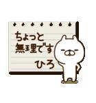 ☆ひろ☆さんのお名前スタンプ(個別スタンプ:13)