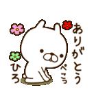 ☆ひろ☆さんのお名前スタンプ(個別スタンプ:14)