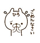 ☆ひろ☆さんのお名前スタンプ(個別スタンプ:16)