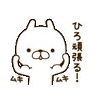 ☆ひろ☆さんのお名前スタンプ(個別スタンプ:17)