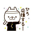☆ひろ☆さんのお名前スタンプ(個別スタンプ:18)