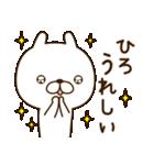 ☆ひろ☆さんのお名前スタンプ(個別スタンプ:19)