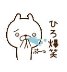 ☆ひろ☆さんのお名前スタンプ(個別スタンプ:20)