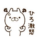 ☆ひろ☆さんのお名前スタンプ(個別スタンプ:21)