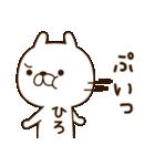 ☆ひろ☆さんのお名前スタンプ(個別スタンプ:22)