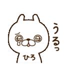 ☆ひろ☆さんのお名前スタンプ(個別スタンプ:24)