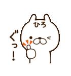 ☆ひろ☆さんのお名前スタンプ(個別スタンプ:25)