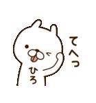 ☆ひろ☆さんのお名前スタンプ(個別スタンプ:26)