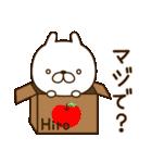 ☆ひろ☆さんのお名前スタンプ(個別スタンプ:28)