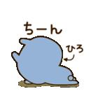 ☆ひろ☆さんのお名前スタンプ(個別スタンプ:30)