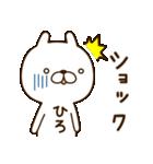 ☆ひろ☆さんのお名前スタンプ(個別スタンプ:31)
