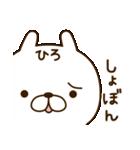 ☆ひろ☆さんのお名前スタンプ(個別スタンプ:32)