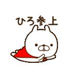 ☆ひろ☆さんのお名前スタンプ(個別スタンプ:33)
