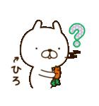 ☆ひろ☆さんのお名前スタンプ(個別スタンプ:34)