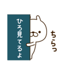 ☆ひろ☆さんのお名前スタンプ(個別スタンプ:36)