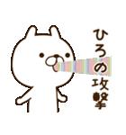 ☆ひろ☆さんのお名前スタンプ(個別スタンプ:37)