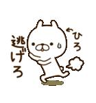 ☆ひろ☆さんのお名前スタンプ(個別スタンプ:38)