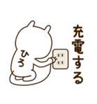 ☆ひろ☆さんのお名前スタンプ(個別スタンプ:39)