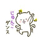 あいあむ じゅんこ【40個の名前スタンプ】(個別スタンプ:02)