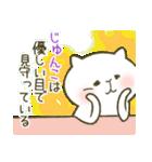 あいあむ じゅんこ【40個の名前スタンプ】(個別スタンプ:04)