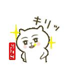 あいあむ じゅんこ【40個の名前スタンプ】(個別スタンプ:05)