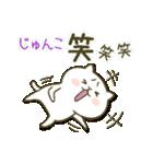 あいあむ じゅんこ【40個の名前スタンプ】(個別スタンプ:09)