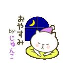 あいあむ じゅんこ【40個の名前スタンプ】(個別スタンプ:16)