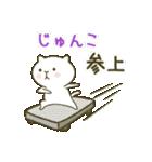 あいあむ じゅんこ【40個の名前スタンプ】(個別スタンプ:20)