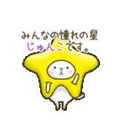 あいあむ じゅんこ【40個の名前スタンプ】(個別スタンプ:39)