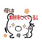 [40枚入♪]かわいいお母さん専用スタンプ♪(個別スタンプ:25)