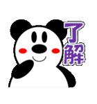 パンダの冬(年末年始:クリスマス&正月)(個別スタンプ:09)