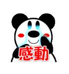 パンダの冬(年末年始:クリスマス&正月)(個別スタンプ:14)