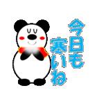 パンダの冬(年末年始:クリスマス&正月)(個別スタンプ:18)