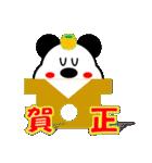 パンダの冬(年末年始:クリスマス&正月)(個別スタンプ:29)