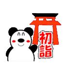 パンダの冬(年末年始:クリスマス&正月)(個別スタンプ:31)