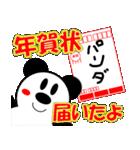 パンダの冬(年末年始:クリスマス&正月)(個別スタンプ:36)