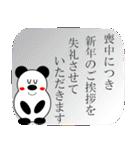 パンダの冬(年末年始:クリスマス&正月)(個別スタンプ:40)
