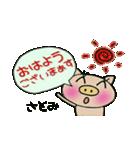 ちょ~便利![さとみ]のスタンプ!(個別スタンプ:01)