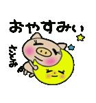 ちょ~便利![さとみ]のスタンプ!(個別スタンプ:04)